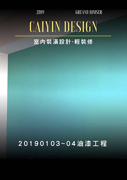 登陽穗悅 輕裝修室內設計-油漆工程施工 (24).jpg