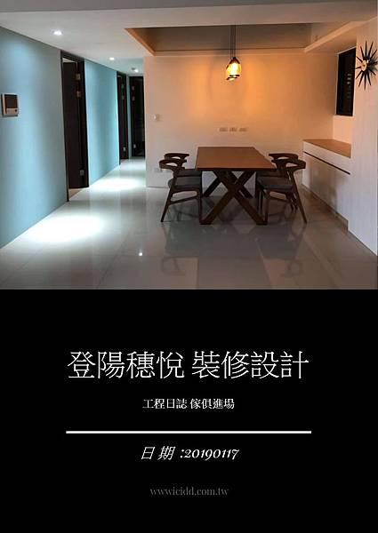 登陽穗悅 室內設計
