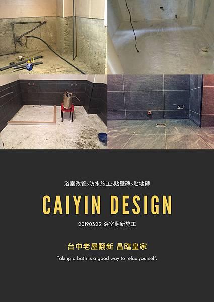 caiyin design-台中老屋翻新 浴室翻修