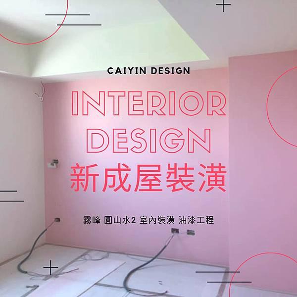 台中室內設計-新成屋裝潢-油漆工程 (1).jpg