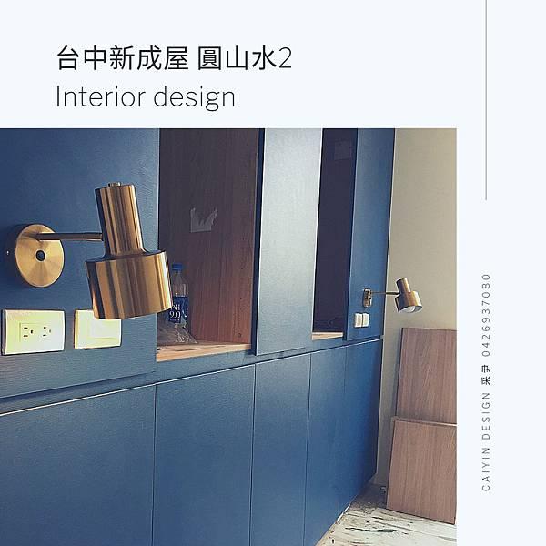 台中采尹設計-室內設計公司.jpg