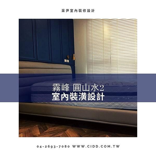 霧峰 圓山水2 室內裝潢設計.jpg