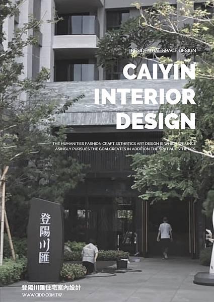 登陽川匯住宅設計.jpg