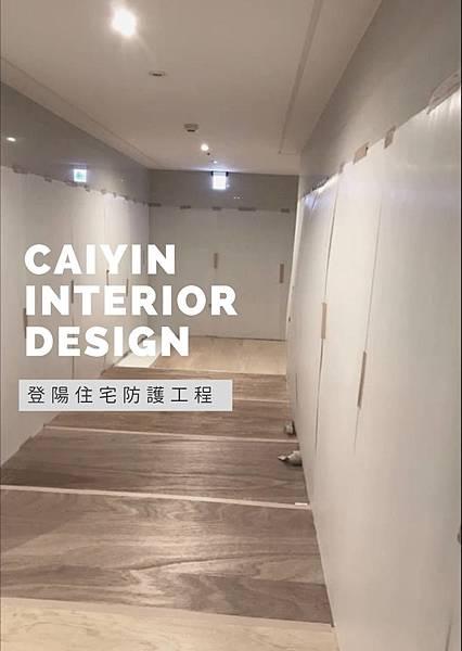 登陽川匯住宅設計 公設防護施工.jpg