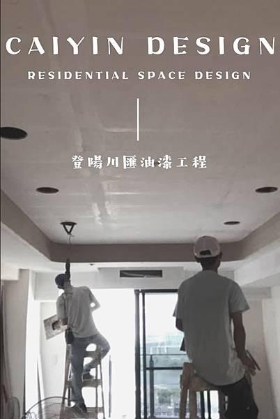 登陽川匯住宅設計 台中室內設計.jpg