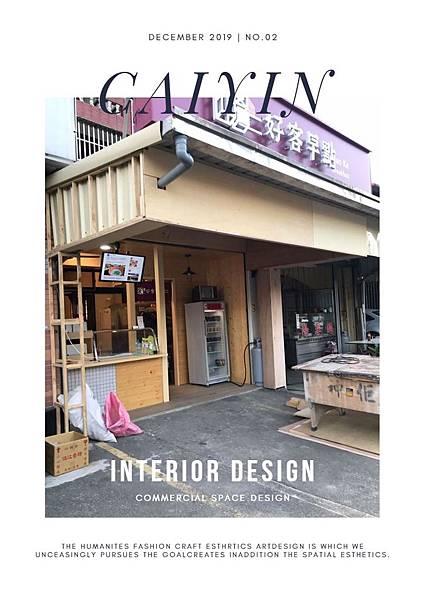 台中早餐店設計.jpg