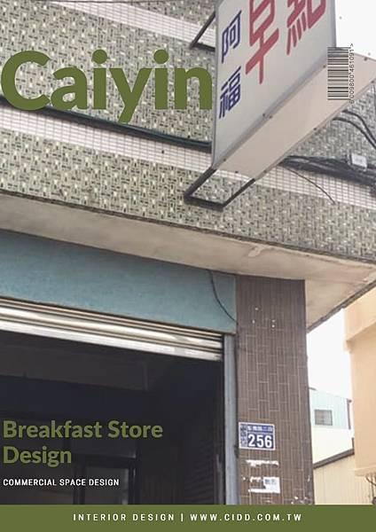 台中早餐店店面設計.jpg