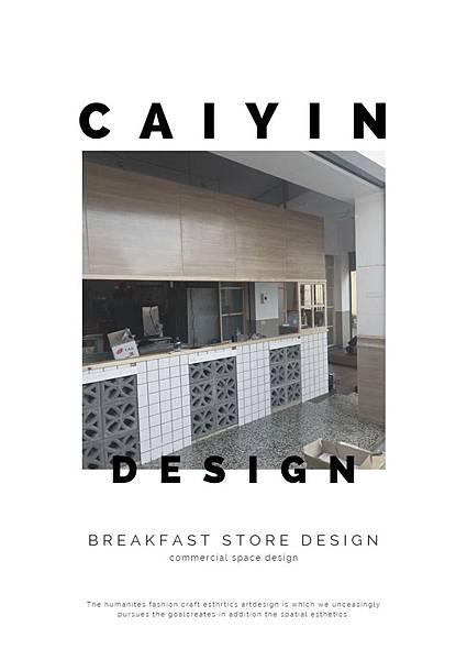 早餐店翻新設計.jpg
