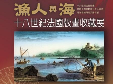 展覽:漁人與海:十八世紀法國版畫收藏展