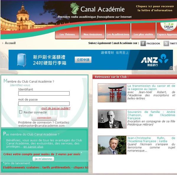 Canal Académie(線上廣播學習)