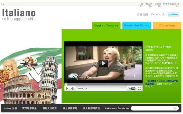 Italiano (免費線上義大利文學習網站)