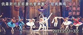 俄羅斯明星節慶芭蕾舞團 Russian Festival Ballet