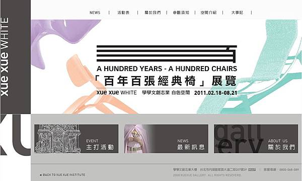 《德文專區》展覽:「百年百張經典椅」展覽,邀您輕鬆入座品味經典