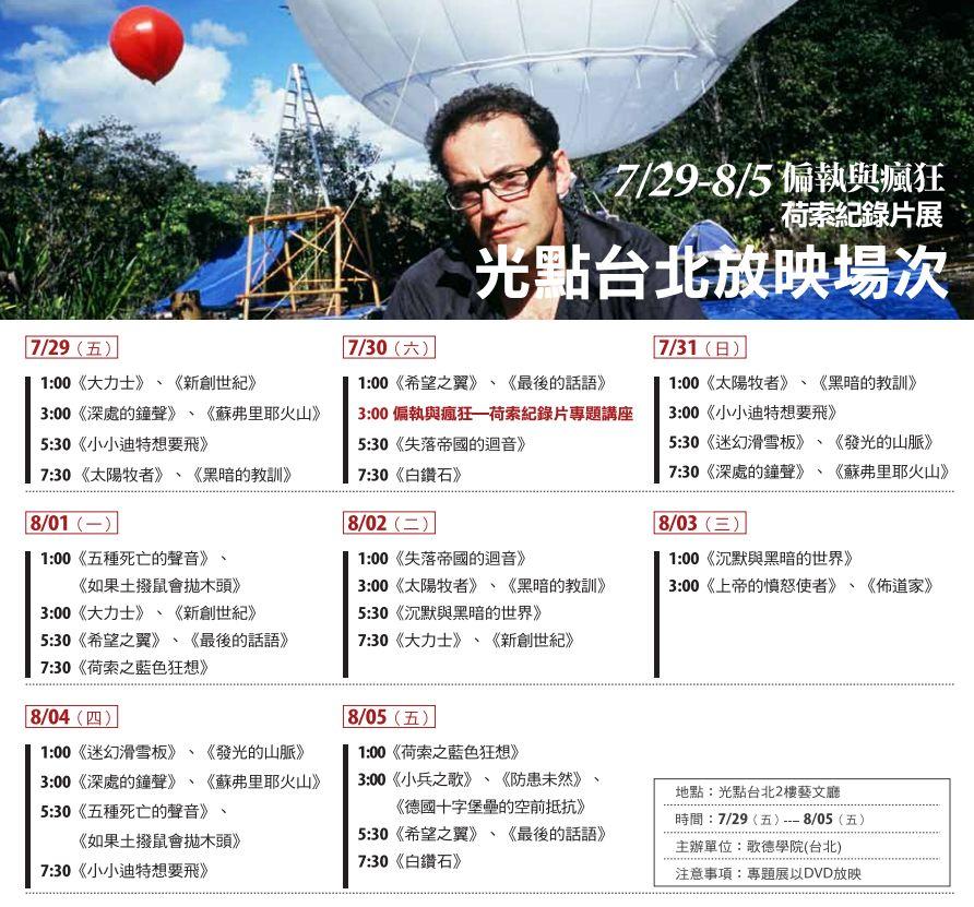 7/29-8/05 偏執與瘋狂-荷索紀錄片展
