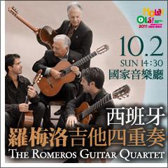 《西班牙文專區》表演:2011世界之窗-西班牙羅梅洛吉他四重奏