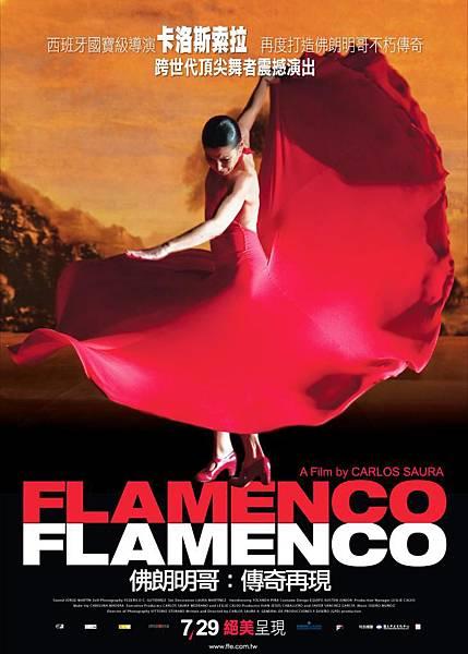 佛朗明哥:傳奇再現Flamenco, Flamenco (7/29上映)