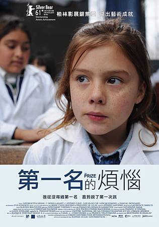 第一名的煩惱The Prize (8/12上映)