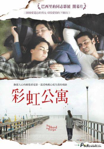 《葡萄牙文專區》電影:彩虹公寓So Hard To Forget