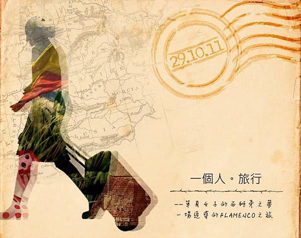 《西班牙文專區》表演:佛拉明哥藝術創作《一個人。旅行》