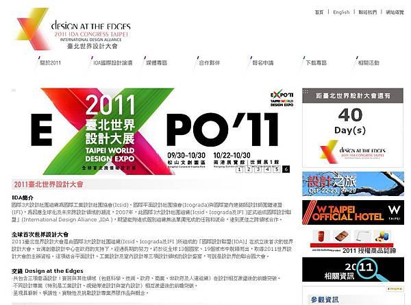 2011臺北世界設計大會 2011 IDA CONGRESS TAIPEI