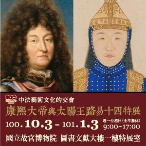 康熙大帝與太陽王路易十四-中法藝術文化的交會特展