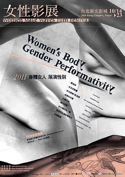 2011女性影展《身體女人.展演性別》
