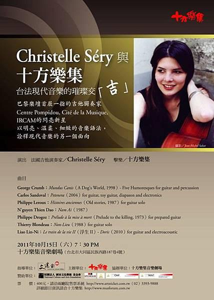 【Christelle Séry與十方樂集】台法現代音樂的璀璨交「吉」