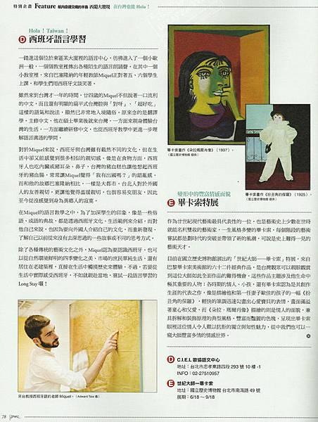資料來源:《PAR表演藝術》雜誌第225期
