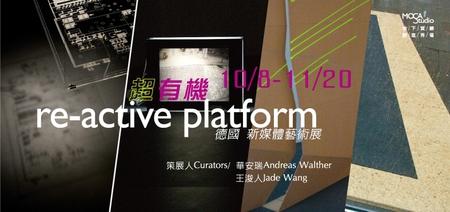 超有機-德國當代媒體藝術展 re-active platform