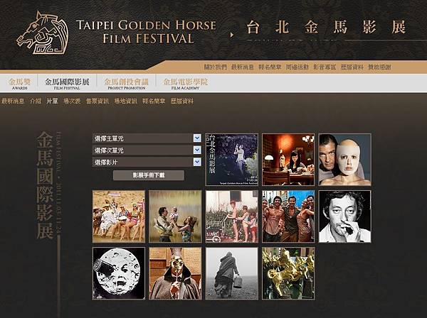 2011金馬國際影展 Taipei Golden Horse Film Festival