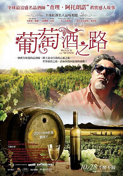 葡萄酒之路 The Ways of Wine