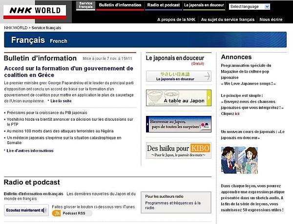 《法文專區》線上學習網站:NHK法語 NHK WORLD French