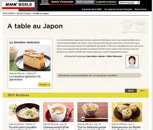 《法文專區》線上學習網站:從日式料理食譜中學法文