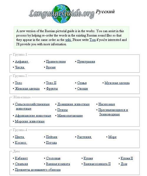 《俄文專區》線上學習網站:LanguageGuide (初學俄語)