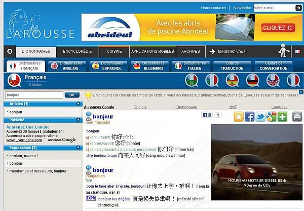 《法文專區》線上學習網站:Larousse 法中網路字典