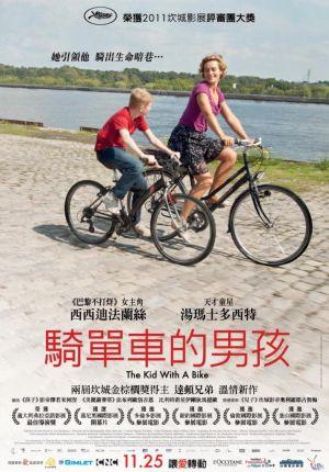 《法文專區》電影:騎單車的男孩 Le Gamin Au Vélo