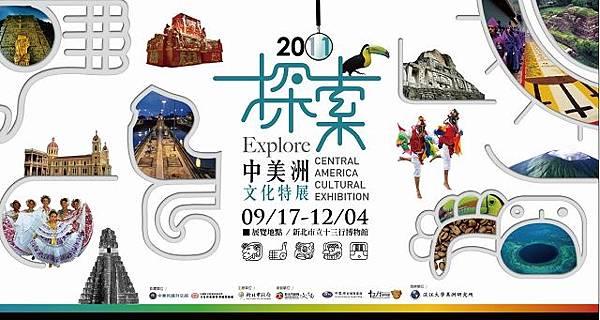 【十三行博物館】探索-中美洲文化特展