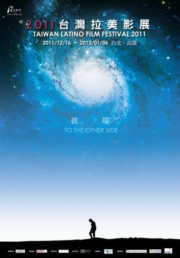 【國民戲院】2011台灣拉美影展 2011/12/16~2012/01/06