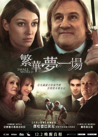 《法文專區》電影:繁華夢一場 Je n