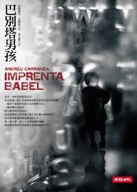 巴別塔男孩 Imprenta Babel