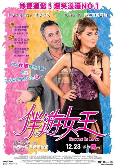 伴遊女王 Escort in Love (12/23上映)