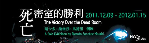 死亡密室的勝利- 瑞卡多‧桑雀茲‧馬德里個展