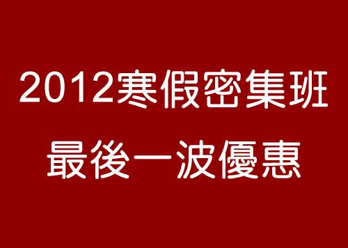 【2012寒假密集班】最後一波優惠!新生揪團報名再享95折
