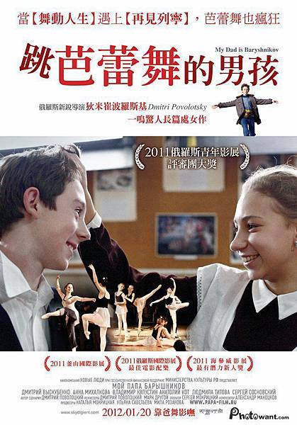 《俄文專區》電影:跳芭蕾舞的男孩 My Dad is Baryshnikov(1/20上映)