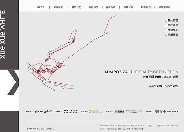 葡萄牙建築大師「阿爾瓦羅.西薩:機能的美學」展覽