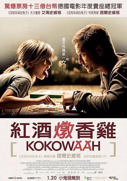 《德文專區》電影:紅酒燉香雞 KOKOWÄÄH (1/20上映)