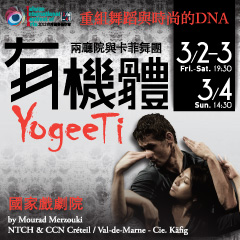 2012TIFA兩廳院與卡菲舞團年度製作《有機體》YogeeTi
