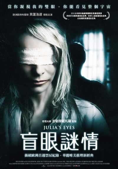 盲眼謎情 Los ojos de Julia (2/3上映)