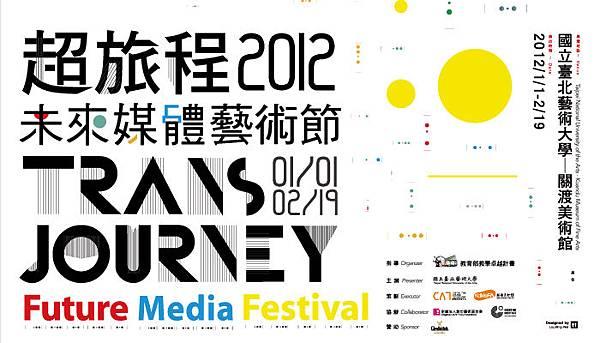 「超旅程」- 2012未來媒體藝術節