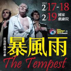2012台灣國際藝術節-跨國金獎製作莎翁經典傳奇劇《暴風雨》